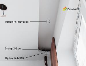 Основной потолок