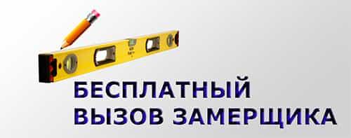 Дизайн и змеры натяжных потолков бесплатно - Потолкофф